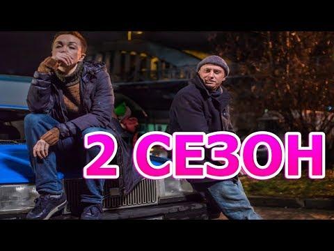 Преступление 2 сезон 1 серия (21 серия) - Дата выхода