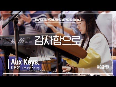 마커스워십 - 감사함으로 (Aux Keys. / 이민영 연주)
