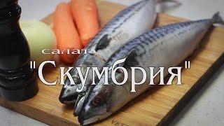 """Салат """"СКУМБРИЯ"""""""