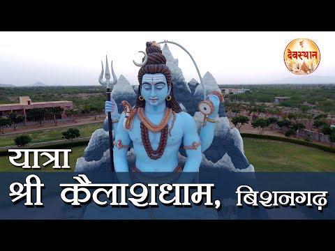 यात्रा श्री कैलाशधाम बिशनगढ़    Yatra Shri KailashDham    Bishangarh-Jalore