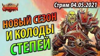 Новые колоды Воина Закаленных Степями - Новый сезон