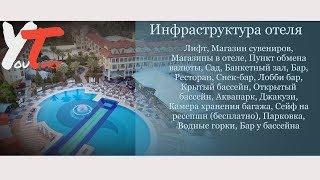 Туры в Queen's Park Le Jardin (ex. Le Jardin Resort) 5*, Кемер, Турция