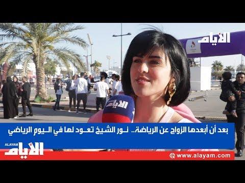 بعد ا?ن ا?بعدها الزواج عن الرياضة .. نور الشيخ تعود لها في اليوم الرياضي  - 18:54-2019 / 2 / 12
