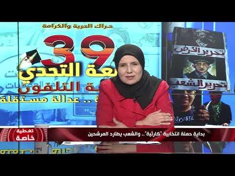"""بداية حملة انتخابية """"كارثية"""".. والشعب يطارد المرشحين"""