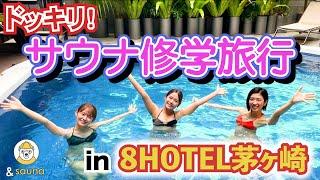 サウナ修学旅行!サ女子がゆく8ホテル茅ヶ崎のリゾート気分を味わうサウナ