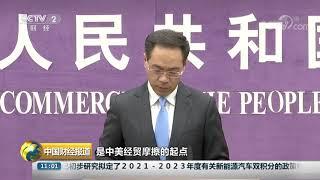 [中国财经报道]商务部:若中美达成协议 加征关税必须全部取消| CCTV财经