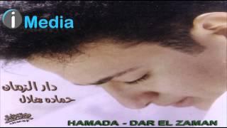 Hamada Helal - Dar El Zaman / حمادة هلال - دار الزمان 2017 Video