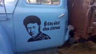 17.06.19 Покраска Авто ГАЗ 53. Принимай аппарат!!!