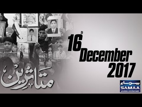APS Attack | Muttasreen | SAMAA TV | 16 Dec 2017