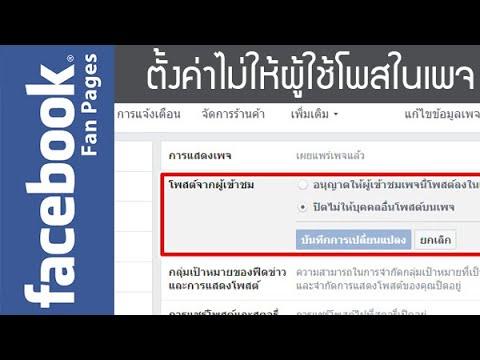 ตั้งค่า ปิดไม่ให้ผู้อื่นโพสใน Facebook Fanpage (เฟสบุ๊กแฟนเพจ) ล่าสุด 2020