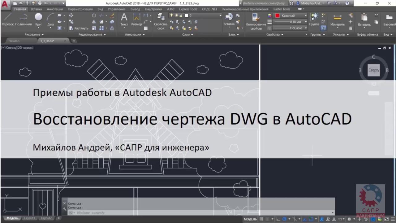 Восстановление чертежа DWG в AutoCAD