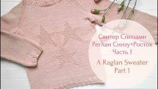 Детский свитер спицами (Реглан + Росток)//Raglan sweater for a child