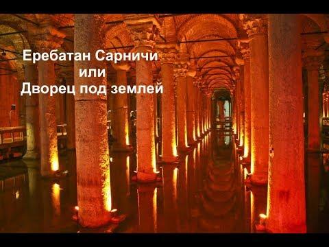 Еребатан Сарничи Стамбул. Цистерна Базилика. Yerebatan Sarnici