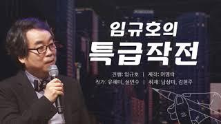 MBC라디오 - 임규호의 특급작전 전화인터뷰