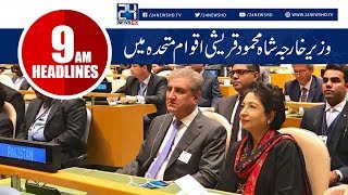 FM Shah Mehmood Qureshi In UN | News Headlines | 9:00 AM | 25 Sep 2018 | 24 News HD