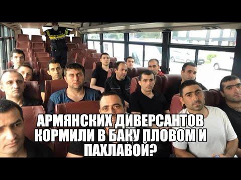 Армянских диверсантов кормили в Баку пловом и пахлавой? Армения передала Азербайджану не все карты