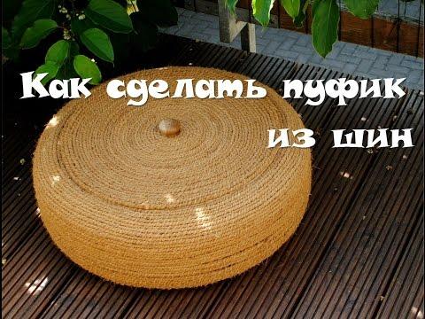 видео: Как сделать пуфик из шины своими руками / gartenideen alte autoreifen