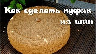 Как сделать пуфик из шины своими руками / Gartenideen alte Autoreifen(Сделать поделки своими руками из шин очень просто. В этом видео