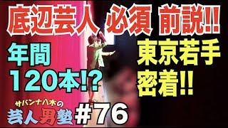 #76【底辺芸人 必須】年間約120ステージ!?東京吉本の若手芸人の前説の極意!!【サバンナ八木 芸人男塾】