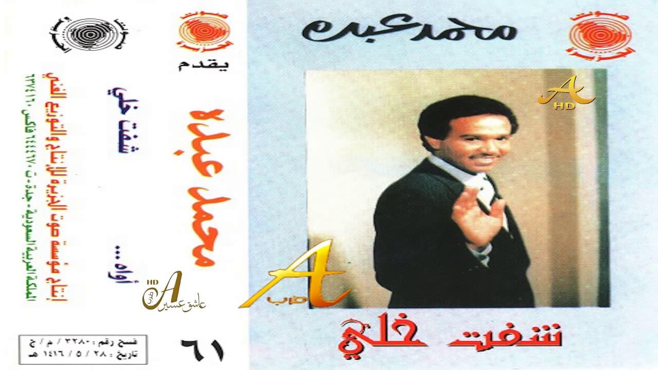 محمد عبده أواه يا قلب استوديو ألبوم شفت خلي 61 إصدارات صوت الجزيره Hd Youtube