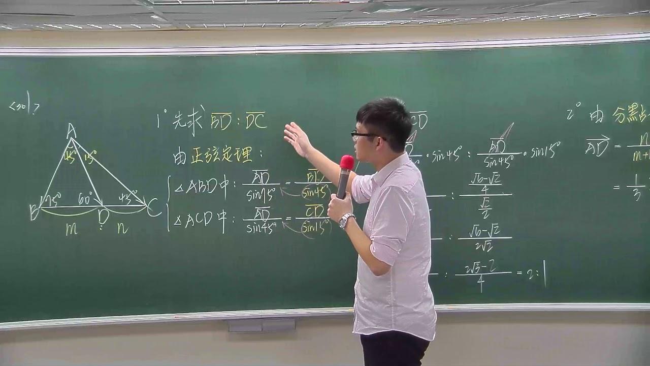 [高中數學][107學測][選填G][向量的線性組合][分點公式][正弦定理][威全老師主講][周杰數學] - YouTube