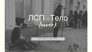 Download Дешёвые Драмы - Тело [ЛСП] (cover) Mp3 and Videos