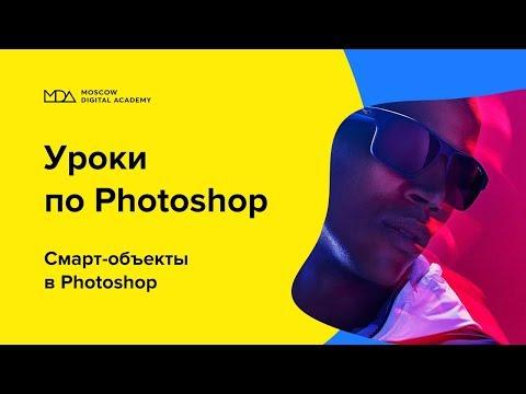 Работа с фото в Photoshop. Смарт-объекты.