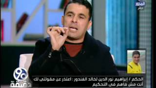 فيديو| إبراهيم نور الدين لـ«الغندور»: «أنت مبتفهمش»