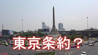 【海外日本関連物】タイ・バンコク・東京条約締結後に建てられた戦勝記念塔付近BTS-Victory monument,Bangkok,Thailand