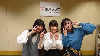 2018年3月23日放送 [MC]新沼希空 [パートナー]山岸理子・小片リサ 【お...