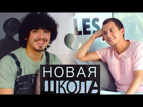 Gafur о личной жизни, Хитрой Змее, контракте с Raava Music // Новая Школа №10