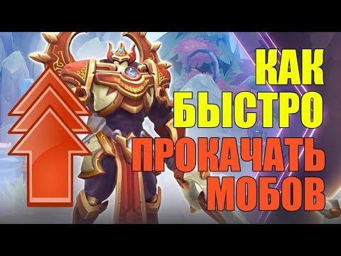 Dungeon Hunter Champions КАК БЫСТРО ПРОКАЧАТЬ МОБОВ