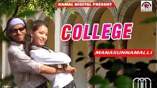 COLLEGE | MANASUNNAMALLI | Telugu videoSong || Kamal Digital