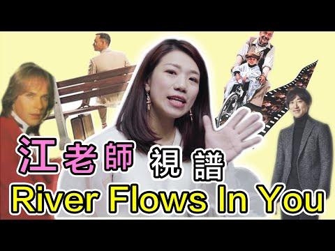 【599免運費】RIVER FLOWS IN YOU【HL00123854】江老師開箱江老師視譜 Ep. 104
