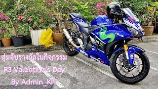 สุ่มจับรางวัลในกิจกรรม R3 Valentine's Day By Admin_KIT