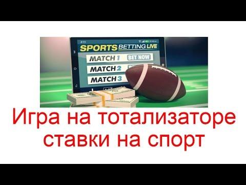 ставки на спорт где играть
