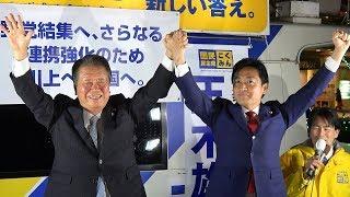 【全編動画】「国民民主党 街頭演説会」2019.1.28 @有楽町イトシア前