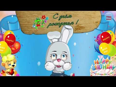 Прикольное поздравление с Днем рождения от Степашки!