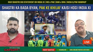 Indian Playing XI vs Pak On OCT 24   Pak, India Win Matches   Pak Spinners, Indian batters were good