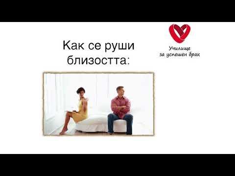 Стоян Георгиев - Да се събудиш обичан | Седмица на брака 2019