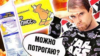 Треш обзор телемагазинов - КУПИ мой ПИС-ПИСС