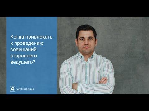 Когда привлекать к проведению совещаний стороннего ведущего? - Алексей Кубрак