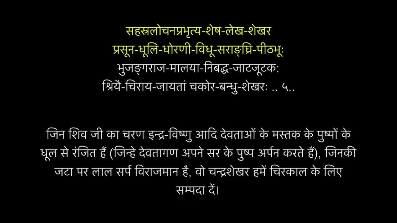 ravan stuti shiv tandav jyotirling shankar mahadevan