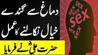 How To Get Rid Of Dirty Dream    دماغ سے برے خیالات نکالنے کا عمل    Hazrat Ali R.A Ny Farmaya