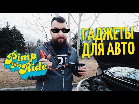 ТОП Гаджетов для Авто. Лучшие подарки автомобилистам