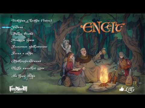ENCelt - Stories by the fire (Album complet) [HD]