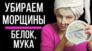 видео Маски от морщин в домашних условиях по типу кожи