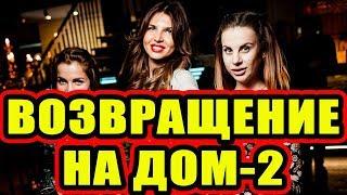 Дом 2 новости 7 сентября 2017 (7.09.2017) Раньше эфира