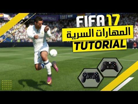 طريقة تنفيذ جميع مهارات اللاعبين في فيفا 17 ( Playstation ، Xbox ) | FIFA 2017