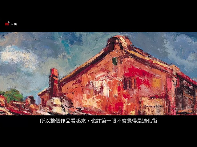 "【RTI】Museo de Bellas Artes (16) Yang San-lang ~ ""Vieja calle de Taipéi"""